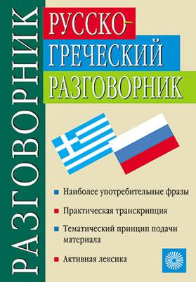 Русско-греческий разговорник. Соколюк В.Г., Соколюк Е.В.