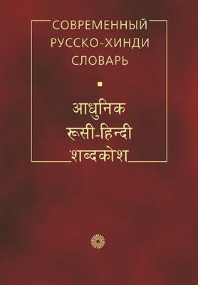 Современный русско-хинди словарь Ульциферов О.Г.
