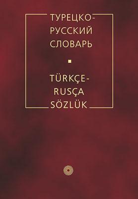 Юсипова Р.Р. - Турецко-русский словарь обложка книги
