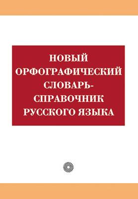 Новый орфографич.словарь-справочник русского яз.