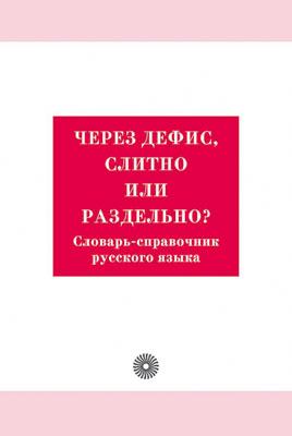 Через дефис,слитно или раздельно? Сл-спр.рус.яз. - фото 1