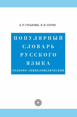 Популярный словарь рус.яз.Толково-энциклопедич.