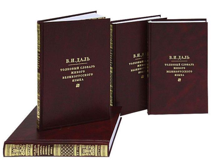 Толковый словарь живого великорусского языка. Комплект из 4 томов Даль В.И.