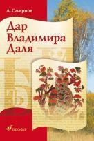 Смирнов А.Е. - Дар Владимира Даля.Смирнов А.Е.' обложка книги