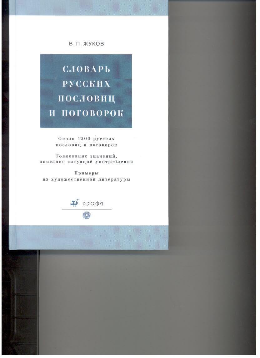 Словарь русских пословиц и поговорок. Жуков В.П.