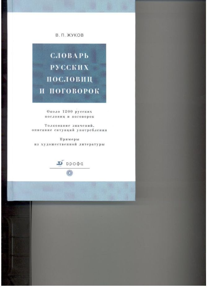 Жуков В.П. - Словарь русских пословиц и поговорок обложка книги