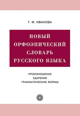 Новый орфоэпический словарь русского языка. Иванова Т.Ф.