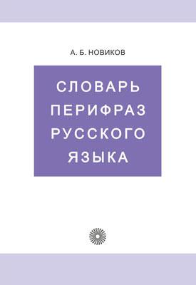 Словарь перефраз русского языка(на матер.газет.) Новиков А.Б.