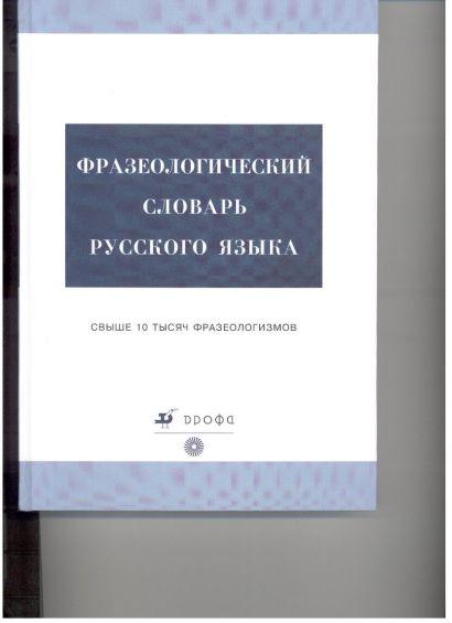 Фразеологический словарь русского языка. 5–11 классы - фото 1