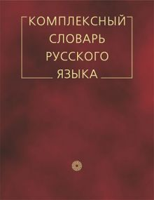 Комплексный словарь русского языка.