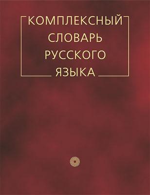 Комплексный словарь русского языка. Тихонов А.Н.