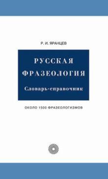 Русская фразеология Словарь справочник