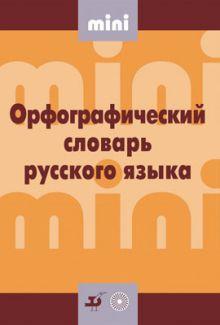 Орфографический словарь русского языка.МИНИ