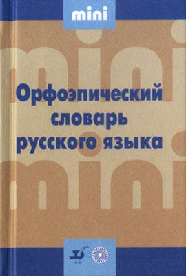 Орфоэпический словарь русского языка.МИНИ Гончарова Е.Д.