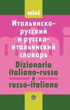 Шведченко И.Е. - Итальянско-русский и русско-итальянский словарь.МИНИ' обложка книги
