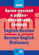 Красавина Т.М. - Англо-русский и русско-англ.словарь.МИНИ.' обложка книги