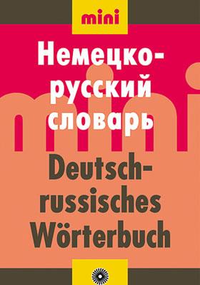 Немецко-русский словарь.МИНИ. Рахманова Н.И., Рахманов И.В.