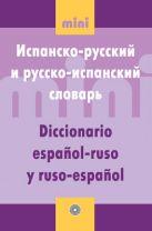 Шведченко И.Е. - Испанско-рус.и русско-испанский словарь.МИНИ.' обложка книги