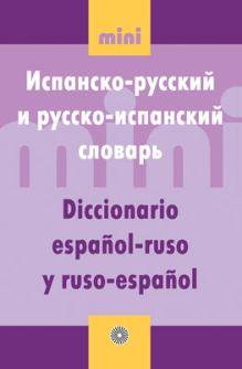 Испанско-рус.и русско-испанский словарь.МИНИ.