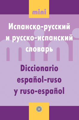 Испанско-рус.и русско-испанский словарь.МИНИ. Шведченко И.Е.