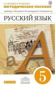 Русский язык. 5 класс. Методические рекомендации