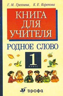 Литературное чтение.Родное слово.1кл.Кн.д/учит.