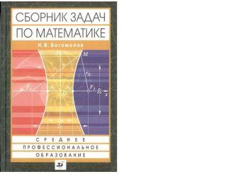 Сборник задач по математике. Учебное пособие для ВУЗов Богомолов Н.В.