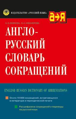 Англо-русск. словарь сокращений (БЕЗ С/О) Волкова Н. О.