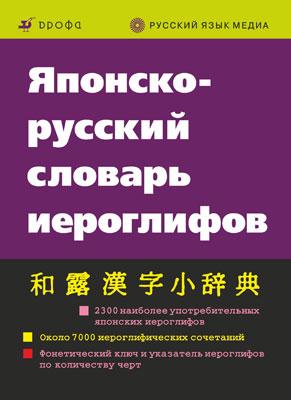 Японско-русский словарь иероглифов. Неверова Н.Д. и др.