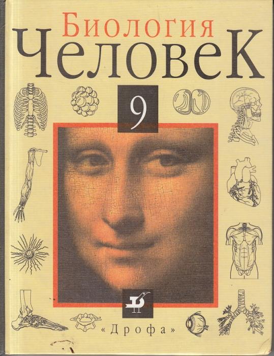 Биология.Человек.9кл. Учебник