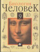 Батуев А.С. - Биология.Человек.9кл. Учебник' обложка книги