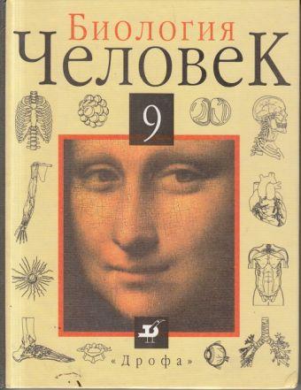 Биология.Человек.9кл. Учебник Батуев А.С.
