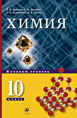 Химия. Базовый уровень. 10 класс. Учебник Еремин В.В., Дроздов А.А., Кузьменко Н.Е., Лунин В.В.
