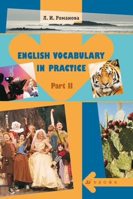 English Vocabulary in Practice.Часть 2. Романова Л. И.