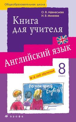 Новый курс английского языка. 8 класс. Книга для учителя