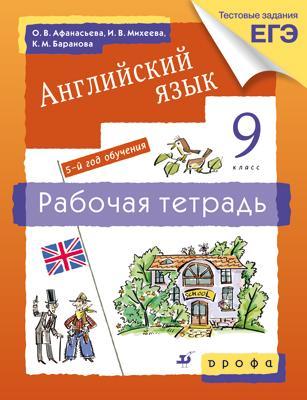 Новый курс англ.языка.9кл.Рабочая тетрадь Афанасьева О.В., Михеева И.В., Баранова К.М.