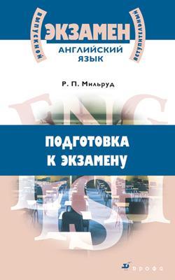 Англ,язык.Пос.для подготовки к экзамену.(Вып. и вст.экз.) Мильруд Р. П.