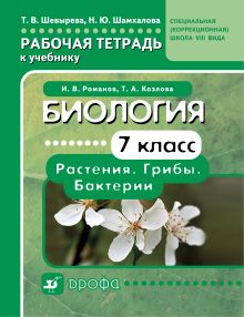 Биология. 7 класс. Растения. Грибы. Бактерии. Рабочая тетрадь к учебнику для школ VIII вида
