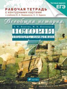 История Нового времени.7кл.Раб.тетр. с к/к.(Волкова,Пономарев)