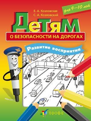 Детям о безопасности на дорогах. Развитие восприятия. 9-10 лет. Козловская Е.А., Козловский С.А.