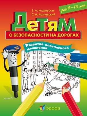 Детям о безопасности на дорогах. Развитие логического мышления. 9–10 лет. Дидактический материал - фото 1