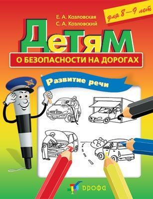 Детям о безопасности на дорогах. Развитие речи. 8-9 лет Козловская Е.А., Козловский С.А.