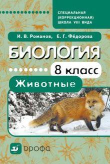 Биология. Животные. 8 класс. Учебник для коррекционных школ