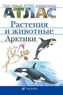 Животные и растения Арктики. Твой первый атлас-определитель. Овсянникова Е.В.