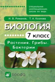 Биология. 7кл. Учебник для коррекц. школ VIIIвида