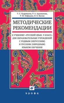 """Метод.рекомендации к уч.""""Русский язык. 9кл.""""для нац.школ"""