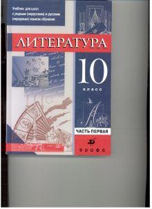 Линия УМК Черкезовой. Литература (10-11)
