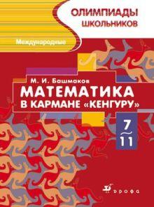 Международные олимпиады школьников. Математика в кармане «Кенгуру». 5–9 классы. Учебное пособие