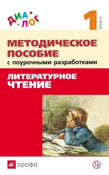 Линия УМК Воюшиной. Литературное чтение (1-4)
