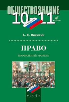 Право.10-11кл.Проф.ур.Учебник.